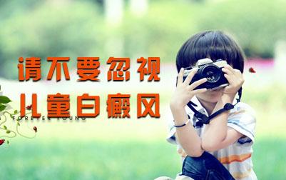 孩子治疗白癜风的费用贵不贵