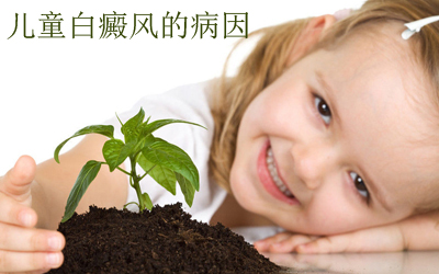 儿童白癜风病因1.jpg