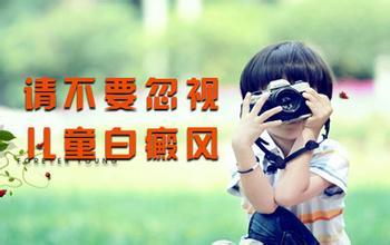 儿童白癜风治疗需要注意