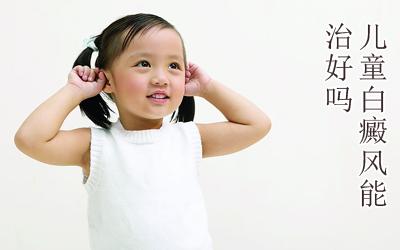 儿童患了白癜风能治好吗